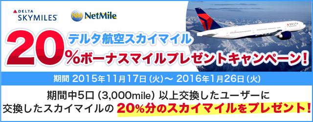 http://www.netmile.co.jp/cpn/chance/