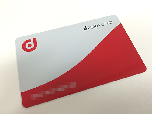 dポイントのお得な貯め方使い方