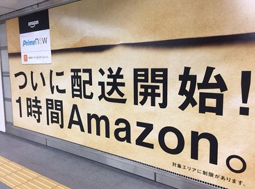 Amazonの買い物は最短1時間で届く