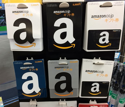 Amazonギフト券が無料