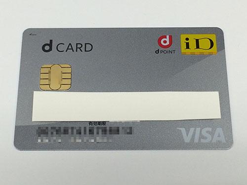 高還元クレジットカード