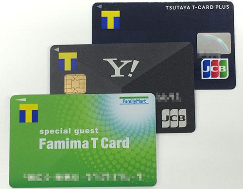 Tカード色々