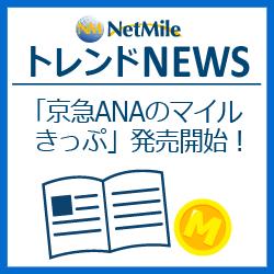 トレンド&ニュース「ANA」