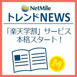 トレンド&ニュース「楽天」