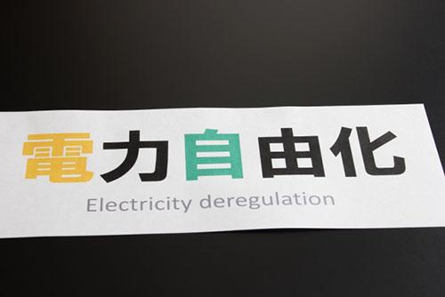 電力自由化で高くなる?