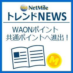 トレンド&ニュース「WAON」