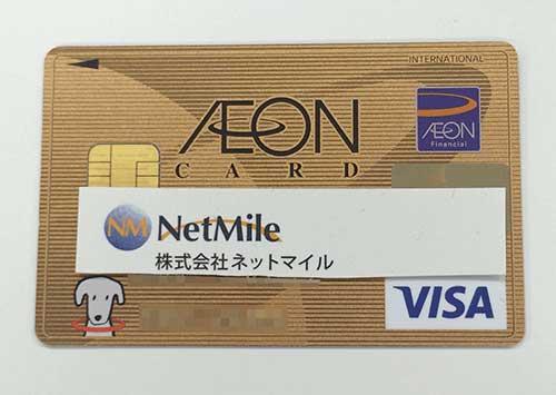 お得なクレジットカード