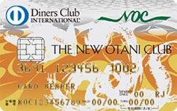 ニューオータニクラブ