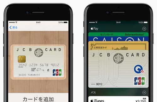 ApplePayクレジットカード