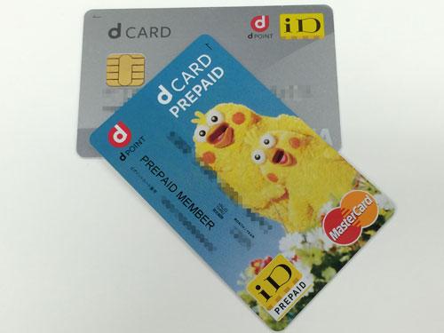 dカードプリペイド×dカード
