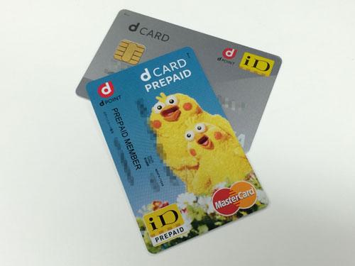 dカードとdカードプリペイド_1