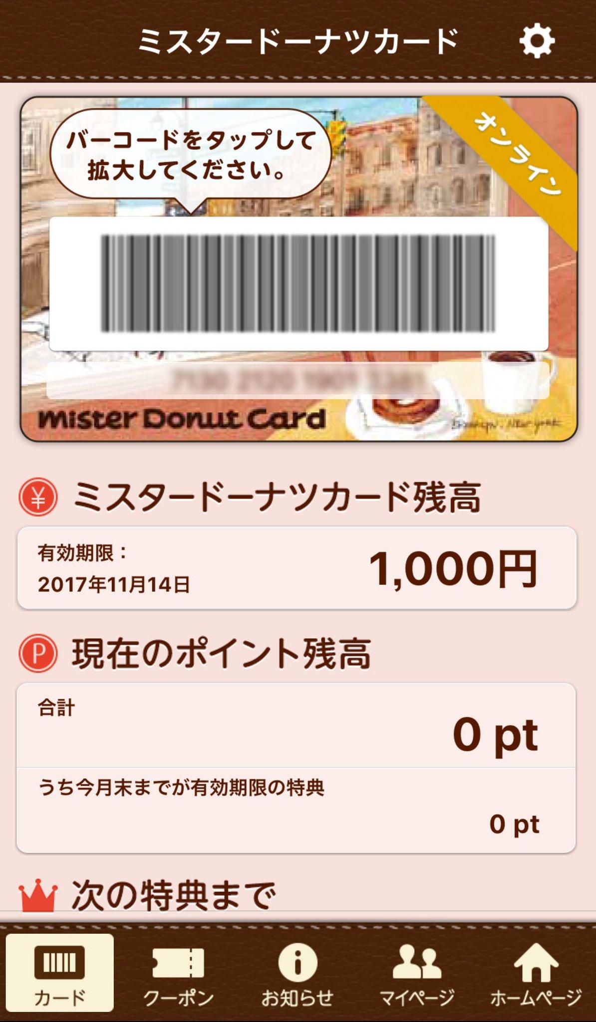 ミスタードーナツカードアプリ