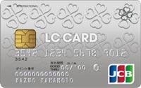 LCカード