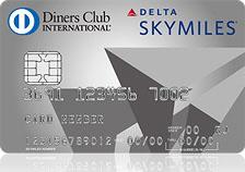 デルタ航空スカイマイルダイナースクラブカード