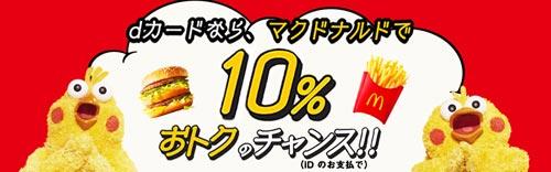 10%お得