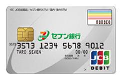 セブン銀行のデビットカードでnanacoを無料利用!