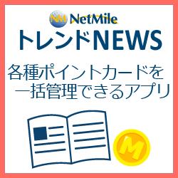 トレンド&ニュース「ショプリエ」