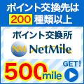 ポイント交換先は200種類以上 - ポイント交換所 NetMile