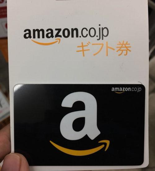 Amazonギフトはすぐに使える