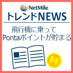 トレンド&ニュース「JMB×Ponta」