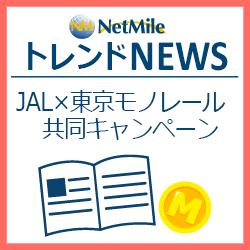 トレンド&ニュース「JAL」