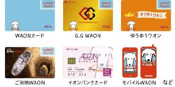 ポイント waon 電子 マネー