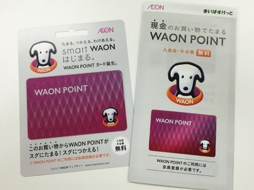 WAON POINTカード入手