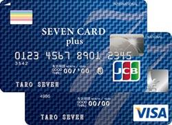 カード プラス セブン
