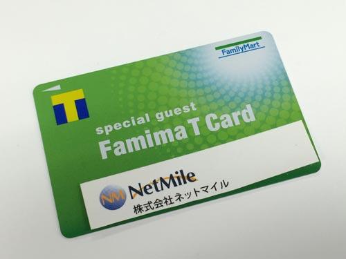 ファミマでお得なカード