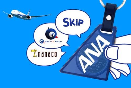 ANAカードから超便利なANA QUICPay+nanacoが登場!!