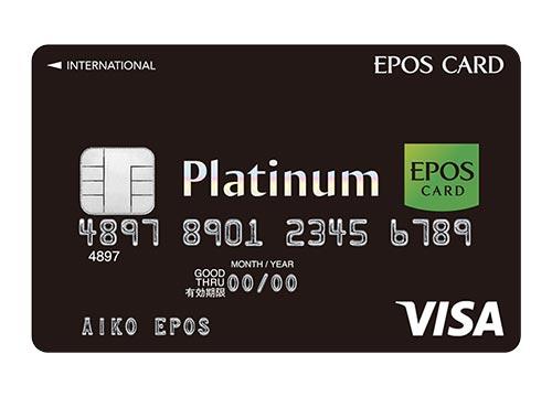 【エポスプラチナ】年会費2万円で持てるプラチナカードを紹介