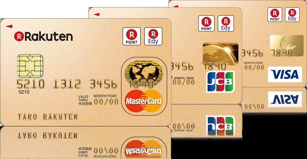 使いやすいゴールドカード。楽天ゴールドカード