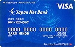 JNB VISAデビットカード