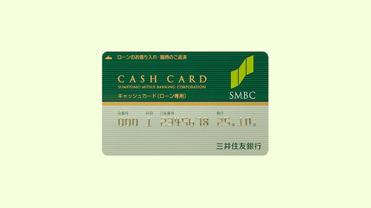 審査結果 三井住友銀行カードローン