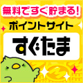 無料ですぐ貯まる!ポイントサイトすぐたま