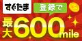 ここから登録で600mile(300円相当)GET!